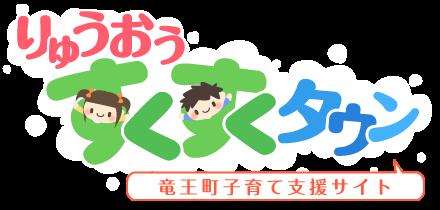 竜王町子育て支援サイト「りゅうおう すくすく タウン」